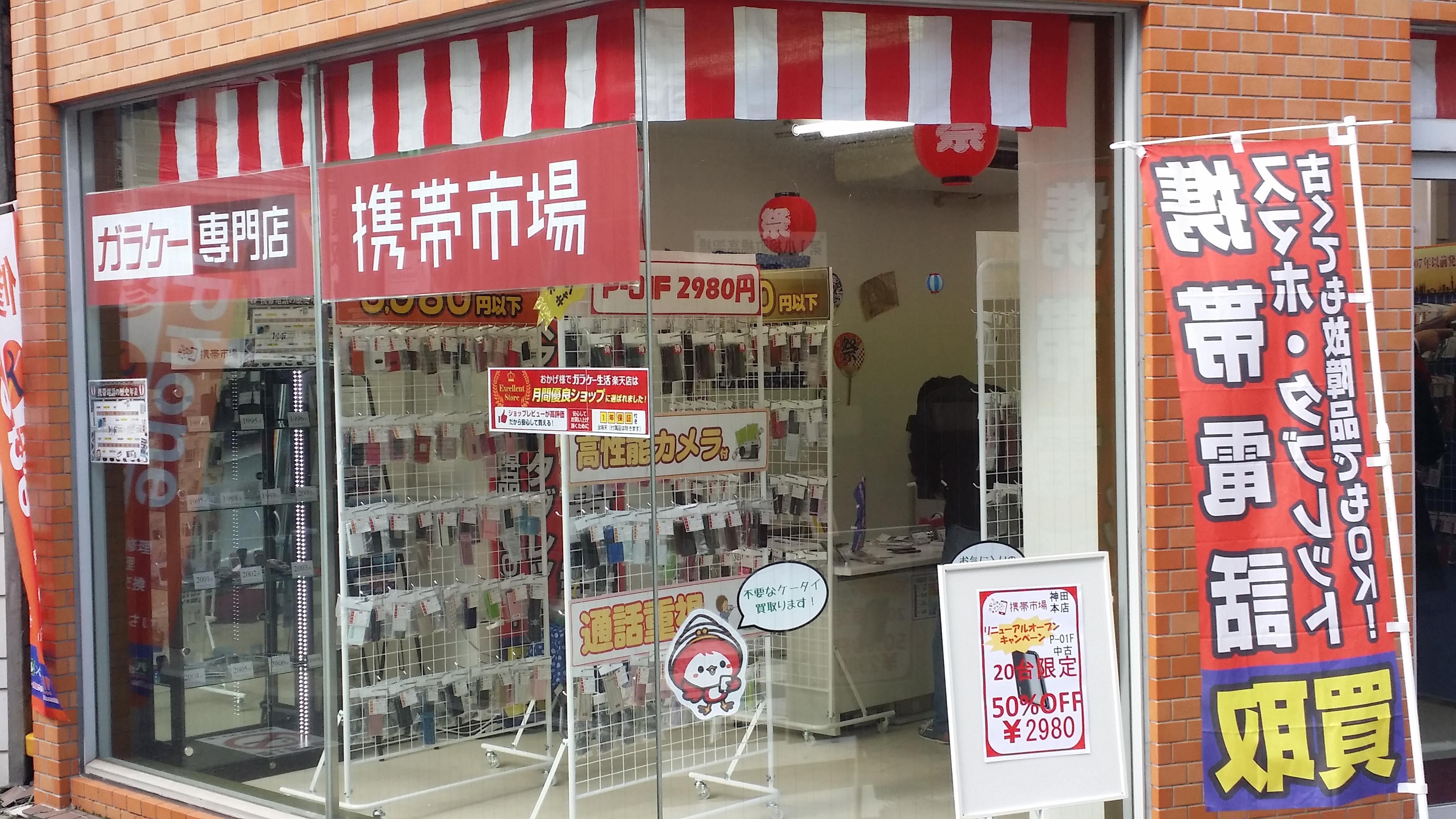 携帯市場神田店