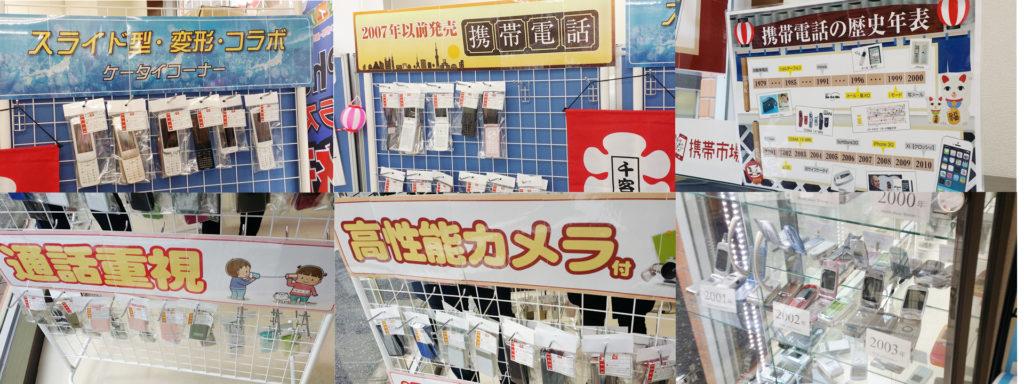 携帯市場神田店 店内